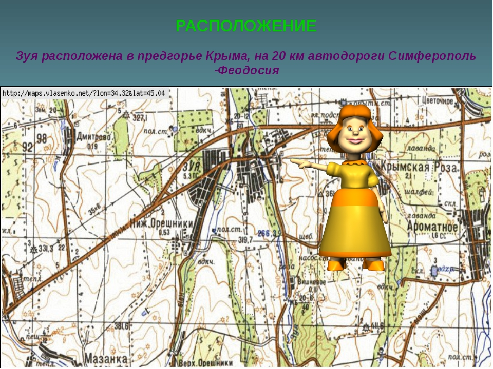 РАСПОЛОЖЕНИЕ Зуя расположена в предгорье Крыма, на 20 км автодороги Симферопо...