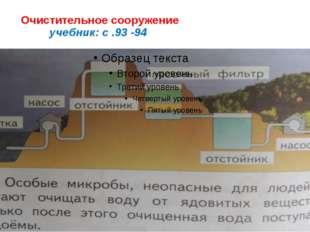 Очистительное сооружение учебник: с .93 -94