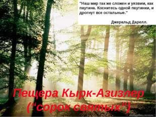 """Пещера Кырк-Азизлер (""""сорок святых"""") """"Наш мир так же сложен и уязвим, как пау"""