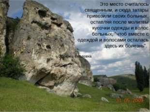 Это место считалось священным, и сюда татары привозили своих больных, оставля