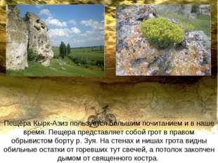 Пещера Кырк-Азиз пользуется большим почитанием и в наше время. Пещера предста