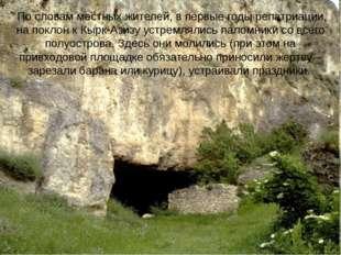 По словам местных жителей, в первые годы репатриации, на поклон к Кырк-Азизу