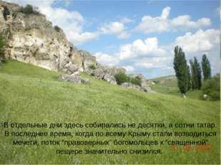 В отдельные дни здесь собирались не десятки, а сотни татар. В последнее время