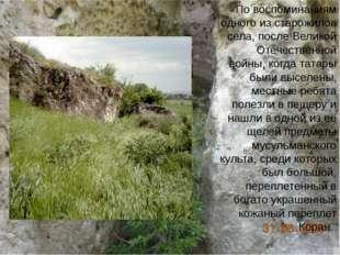 По воспоминаниям одного из старожилов села, после Великой Отечественной войны