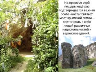 """На примере этой пещеры ещё раз подтверждается важная особенность """"святых"""" мес"""