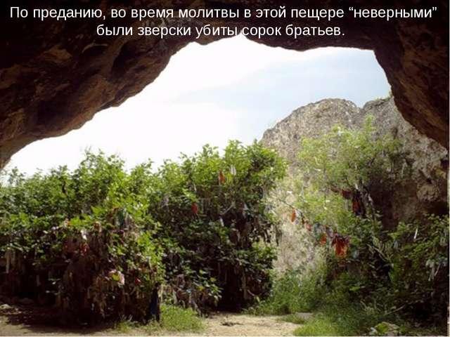 """По преданию, во время молитвы в этой пещере """"неверными"""" были зверски убиты со..."""