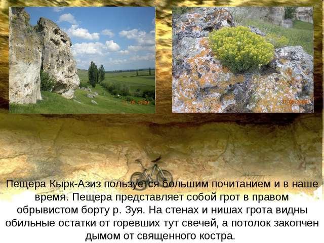 Пещера Кырк-Азиз пользуется большим почитанием и в наше время. Пещера предста...