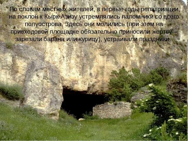 По словам местных жителей, в первые годы репатриации, на поклон к Кырк-Азизу...