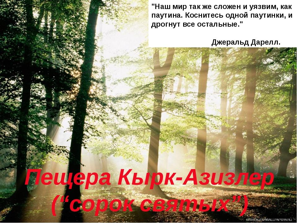 """Пещера Кырк-Азизлер (""""сорок святых"""") """"Наш мир так же сложен и уязвим, как пау..."""