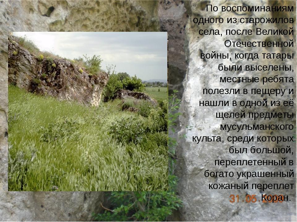 По воспоминаниям одного из старожилов села, после Великой Отечественной войны...