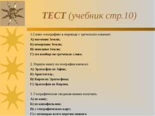 ТЕСТ (учебник стр.10) 1.Слово «география» в переводе с греческого означает: А