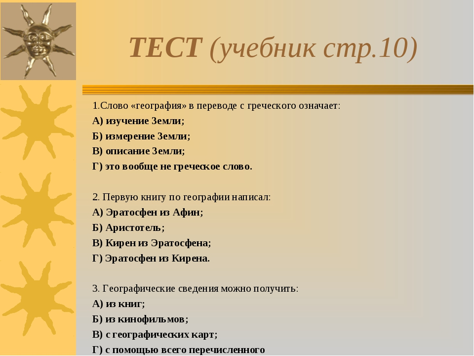 ТЕСТ (учебник стр.10) 1.Слово «география» в переводе с греческого означает: А...