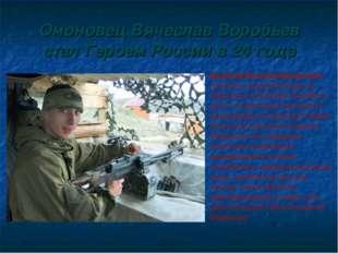 Омоновец Вячеслав Воробьев стал Героем России в 24 года Воробьёв Вячеслав Мих