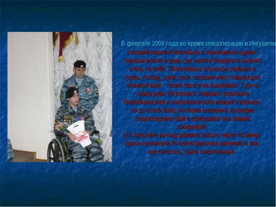 В феврале 2009 года во время спецоперации в Ингушетии старший сержант Воробье...