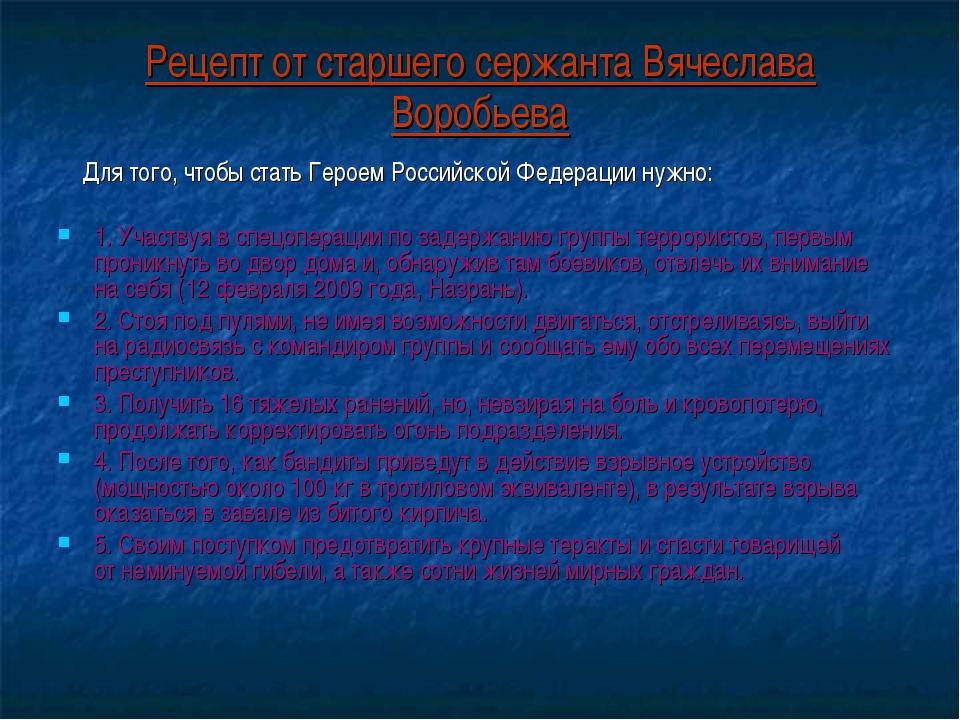 Рецепт от старшего сержанта Вячеслава Воробьева Для того, чтобы стать Героем...