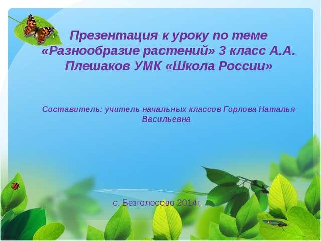 Презентация к уроку по теме «Разнообразие растений» 3 класс А.А. Плешаков УМК...