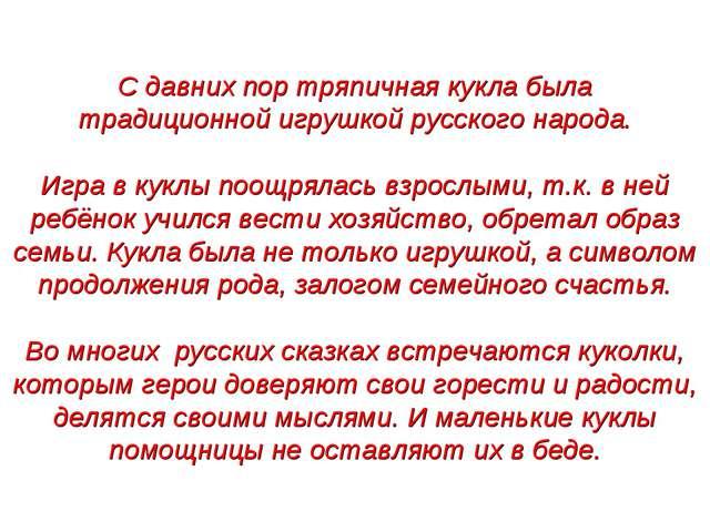 С давних пор тряпичная кукла была традиционной игрушкой русского народа. Игра...