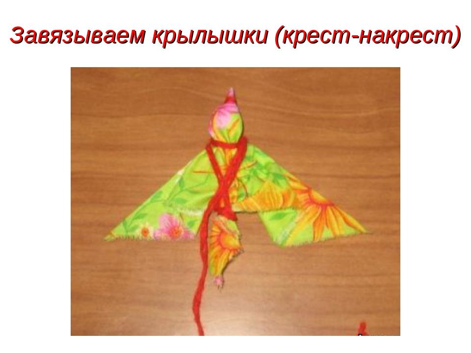 Завязываем крылышки (крест-накрест)