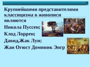 Крупнейшими представителями классицизма в живописи являются Никола Пуссен; Кл