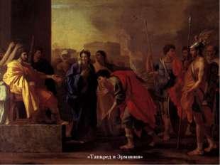 Никола Пуссен -французский художник, стоявший у истоков живописи классицизма.