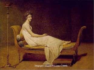 Жак Луи́ Дави́д— французский художник, основоположник французского неоклассиц