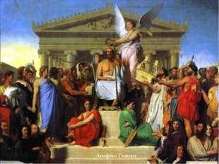 Энгр, Жан Огюст Доминик- французский художник, общепризнанный лидер европейск
