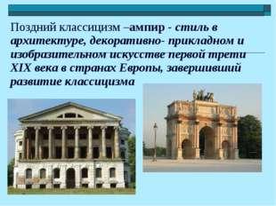 Поздний классицизм –ампир - стиль в архитектуре, декоративно- прикладном и из