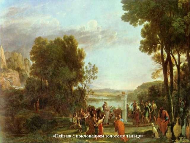 Клод Лорре́н — французский живописец и гравёр, один из величайших мастеров кл...