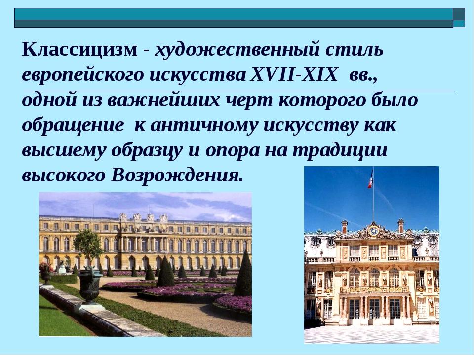 Классицизм - художественный стиль европейского искусства XVII-XIX вв., одной...