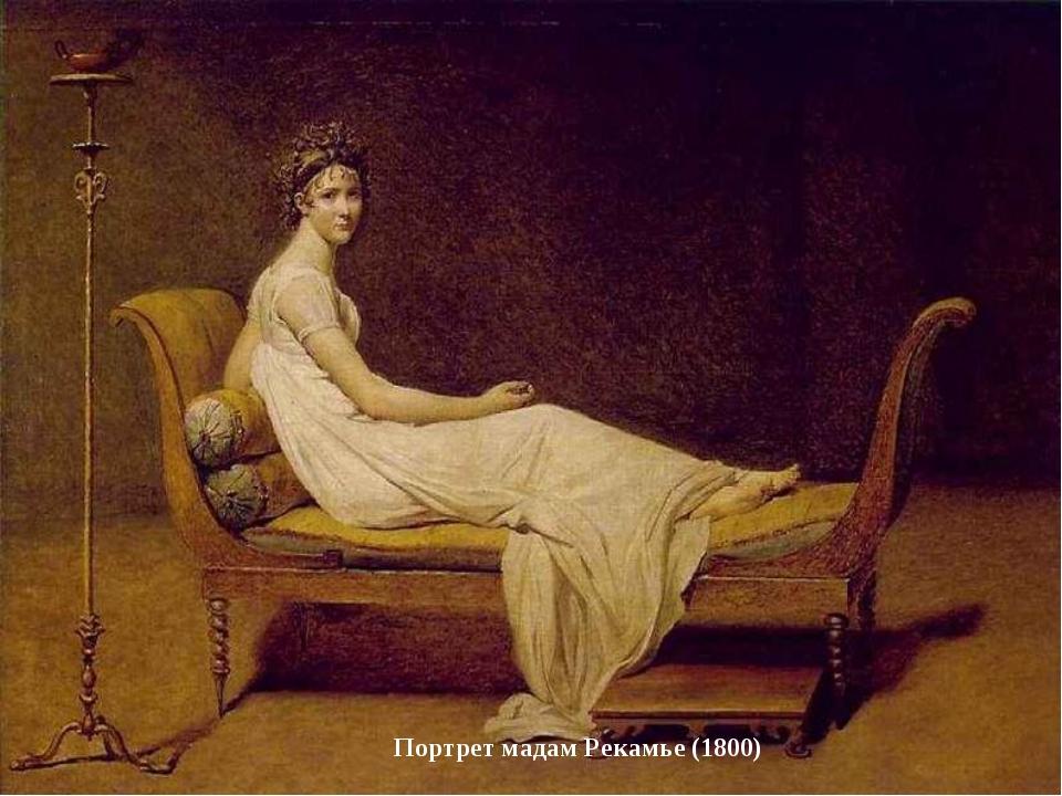 Жак Луи́ Дави́д— французский художник, основоположник французского неоклассиц...