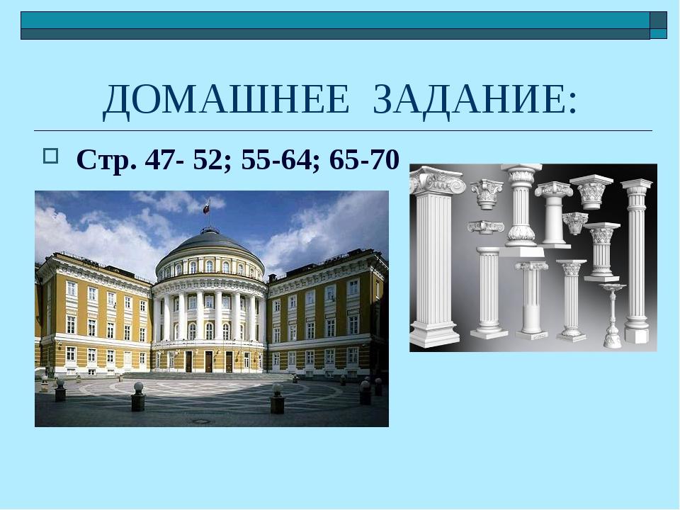 ДОМАШНЕЕ ЗАДАНИЕ: Стр. 47- 52; 55-64; 65-70