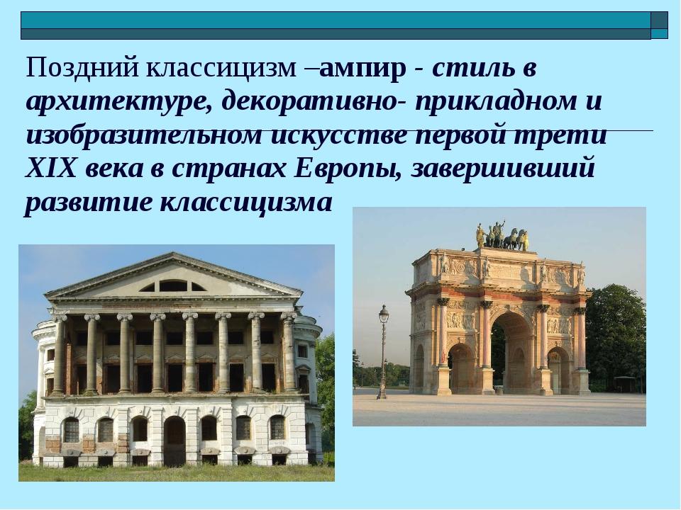 Поздний классицизм –ампир - стиль в архитектуре, декоративно- прикладном и из...