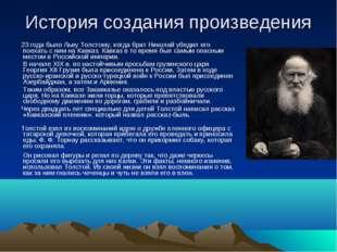 История создания произведения  23 года было Льву Толстому, когда брат Нико