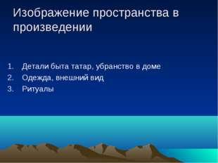 Изображение пространства в произведении Детали быта татар, убранство в доме О