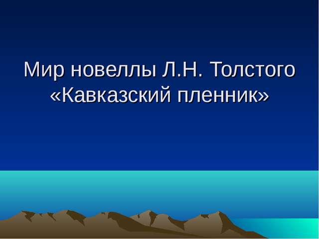 Мир новеллы Л.Н. Толстого «Кавказский пленник»