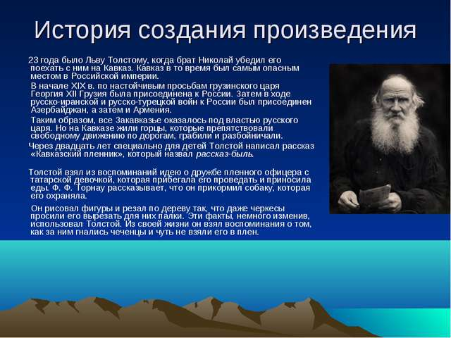 История создания произведения  23 года было Льву Толстому, когда брат Нико...
