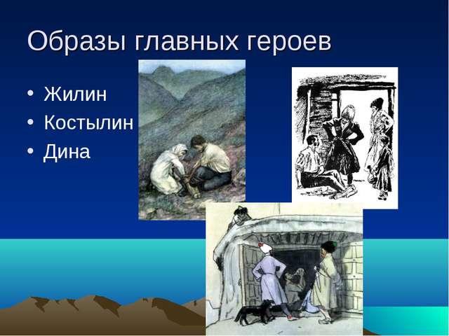 Образы главных героев Жилин Костылин Дина