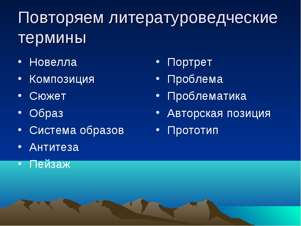 Повторяем литературоведческие термины Новелла Композиция Сюжет Образ Система...