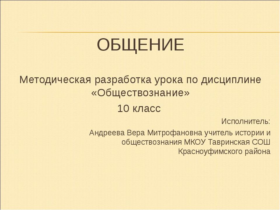 ОБЩЕНИЕ Методическая разработка урока по дисциплине «Обществознание» 10 клас...