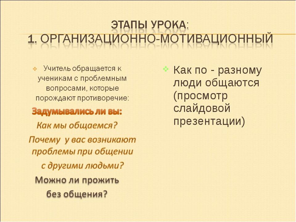 Как по - разному люди общаются (просмотр слайдовой презентации)