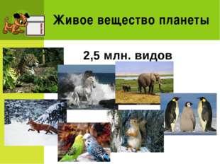 Живое вещество планеты 2,5 млн. видов