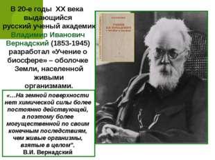 В 20-е годы ХХ века выдающийся русский ученый академик Владимир Иванович Верн