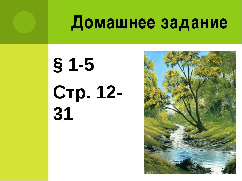 Домашнее задание § 1-5 Стр. 12-31