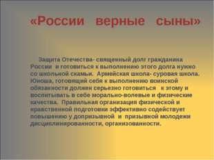 Защита Отечества- священный долг гражданина России и готовиться к выполнению