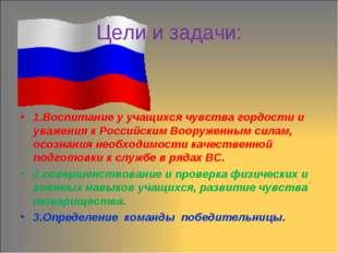 Цели и задачи: 1.Воспитание у учащихся чувства гордости и уважения к Российск