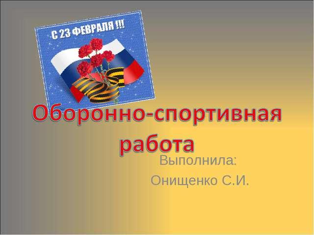 Выполнила: Онищенко С.И.