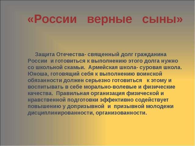 Защита Отечества- священный долг гражданина России и готовиться к выполнению...