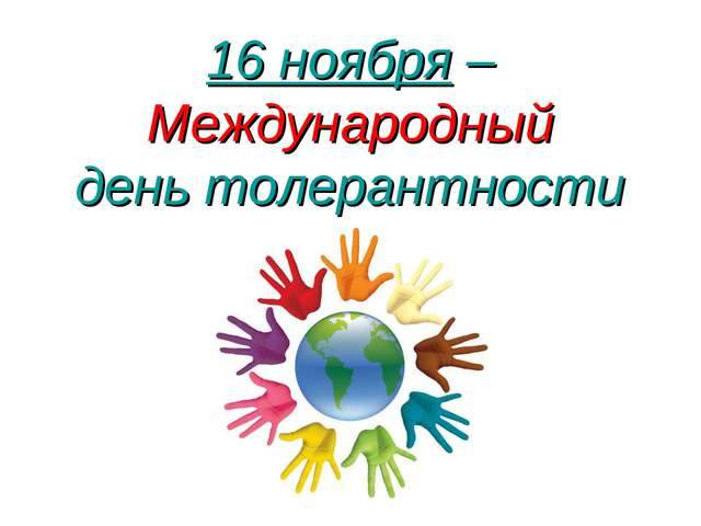 https://fs01.infourok.ru/images/doc/92/110068/640/img2.jpg
