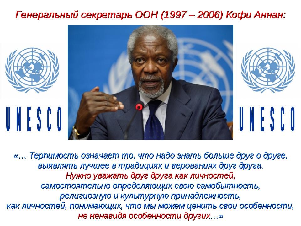 Генеральный секретарь ООН (1997 – 2006) Кофи Аннан: «… Терпимость означает то...