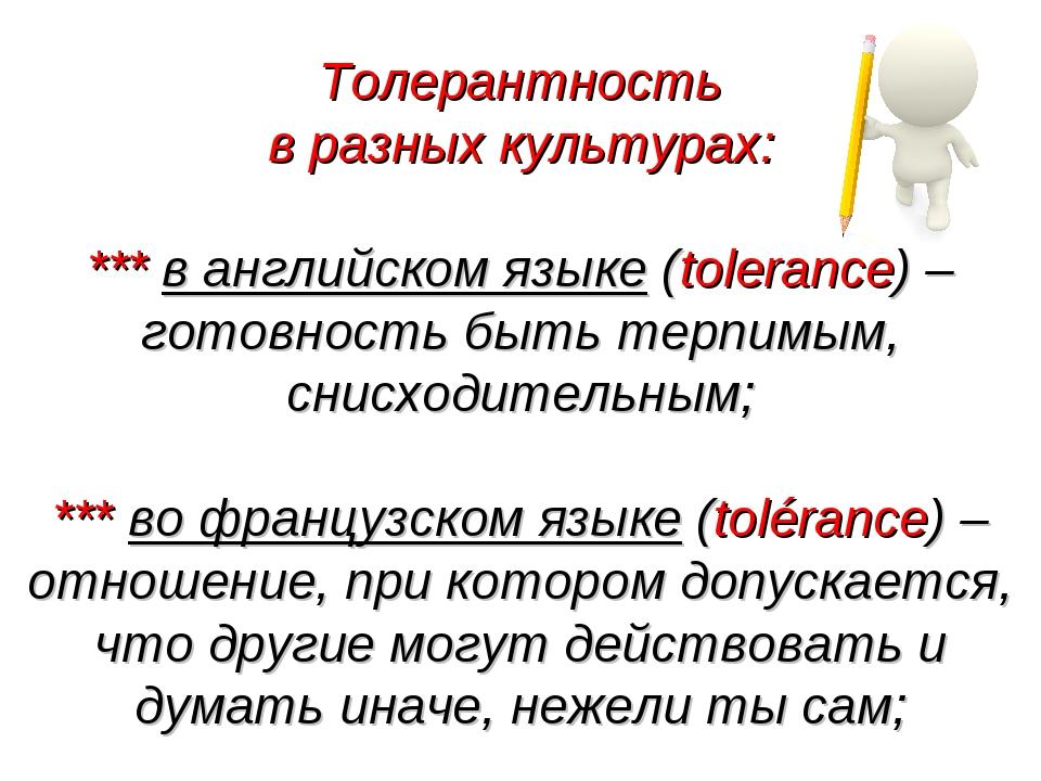 Толерантность в разных культурах: *** в английском языке (tolerance) – готовн...